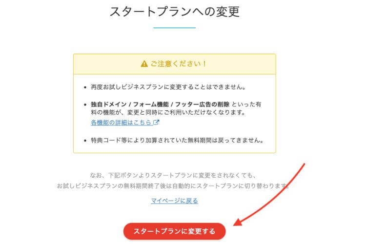 たった5分でペライチを無料登録する方法6