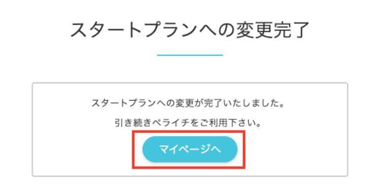 たった5分でペライチを無料登録する方法7