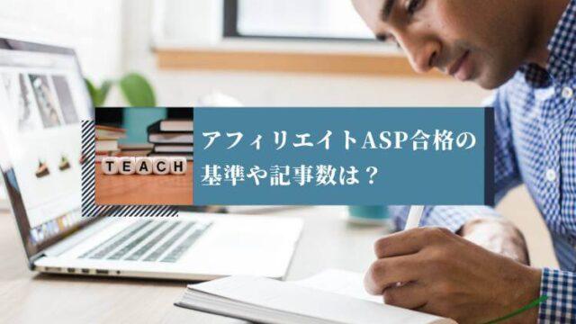 アフィリエイトASP合格の基準や記事数は?