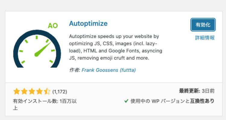 Autoptimizeのインストール方法2