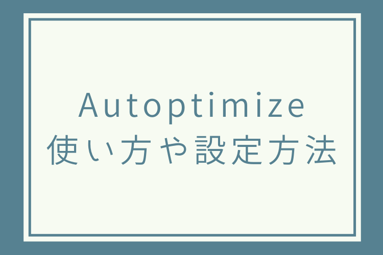 Autoptimizeプラグインの設定や使い方