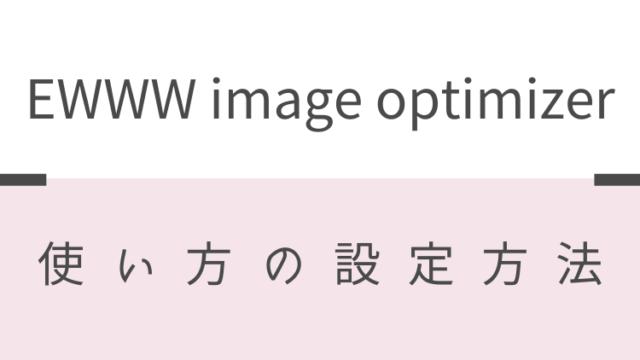 EWWW image optimizerの使い方の設定