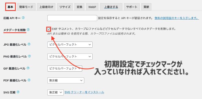 EWWW image optimizerの導入方法2