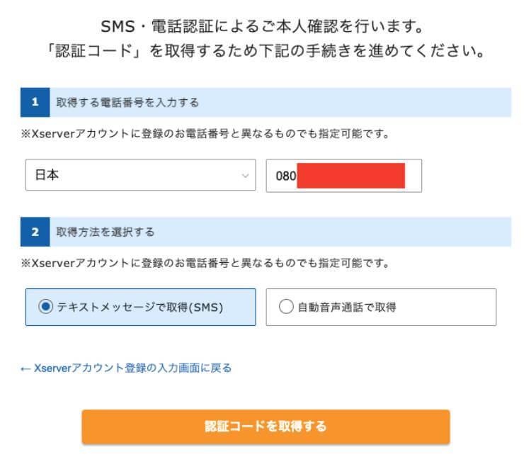 SMS・電話認証によるご本人確認