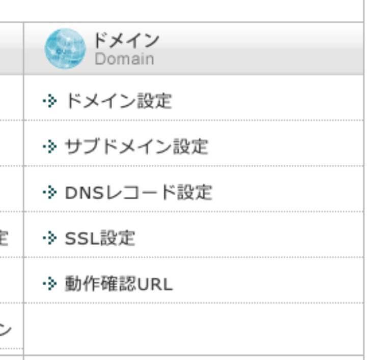 SSL設定4