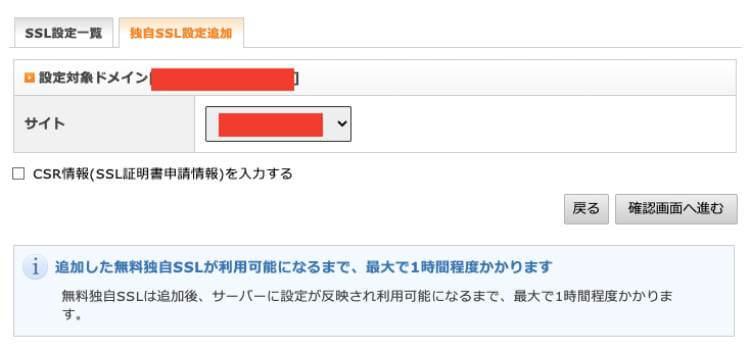 SSL設定6