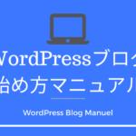 WordPressブログの始め方マニュアル