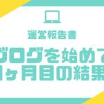 【運営報告書】ブログを始めて1ヶ月目結果まとめ