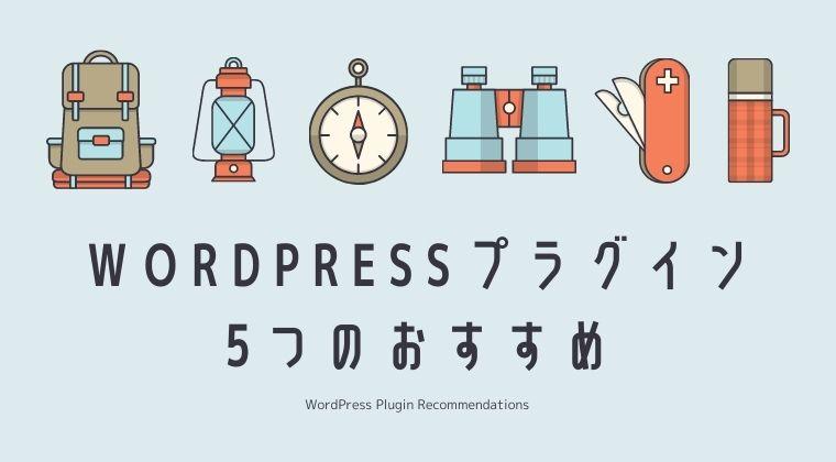 WordPressプラグインの5つのおすすめ