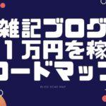 雑記ブログで月1万円稼ぐロードマップ