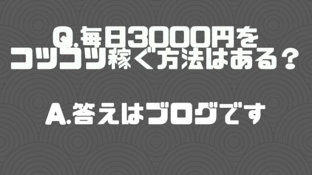 毎日3000円をコツコツ稼ぐ方法5選 2