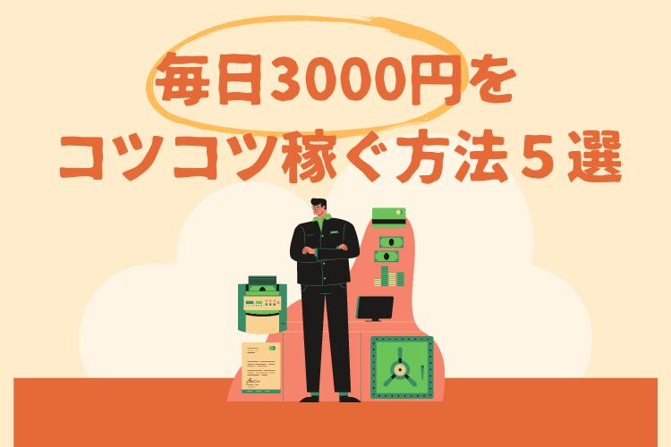 毎日3000円をコツコツ稼ぐ方法5選