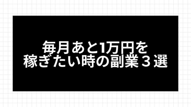 毎月あと1万円稼ぎたい時の副業3選
