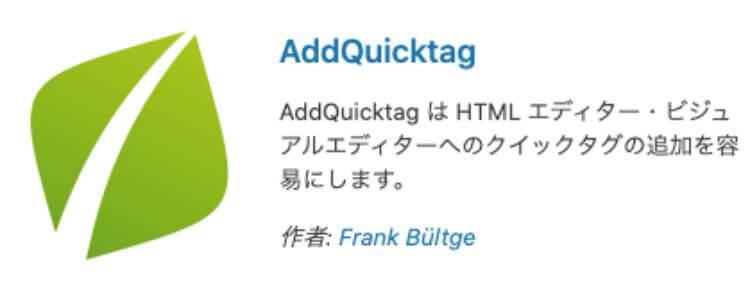 AddQuicktag