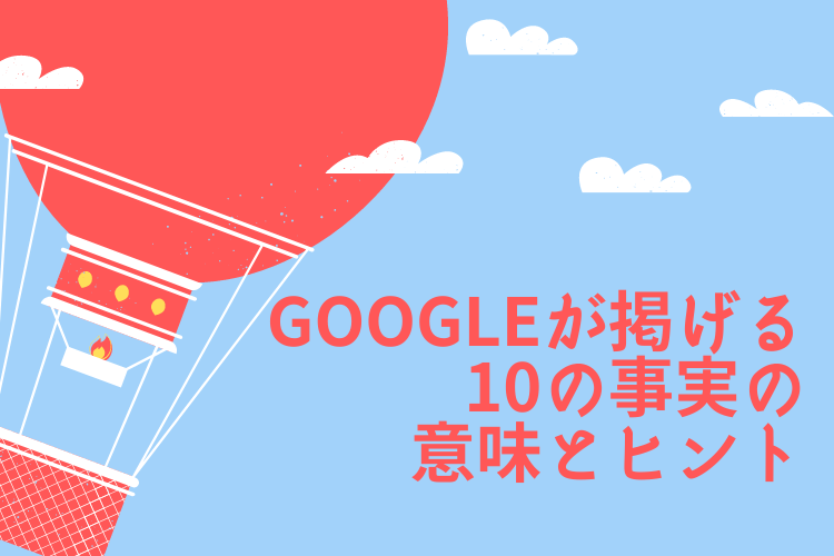 Googleが掲げる10の事実の意味とヒント