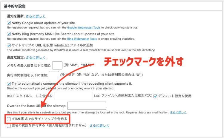 Google XML Sitemapsを使う