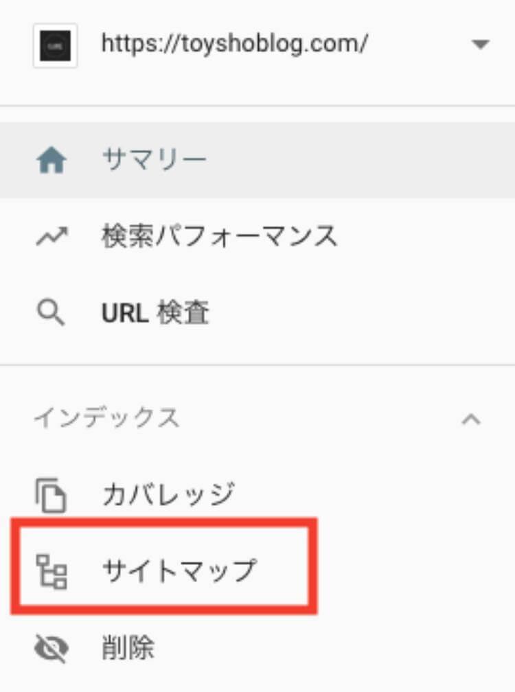 Google XML Sitemapsを使う4