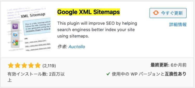Google XML Sitemaps(XMLサイトマップ)