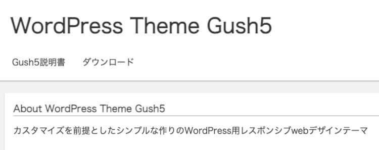 Gush5(ガッシュ5)