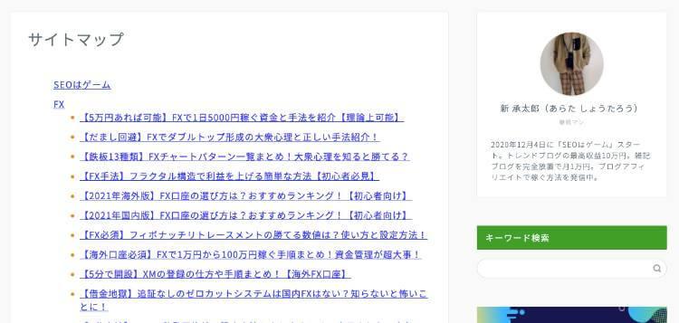HTMLサイトマップ(検索ユーザー向け)