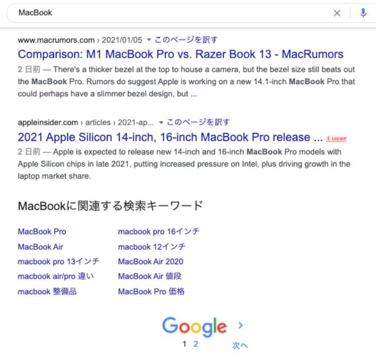 MacBookの関連キーワード