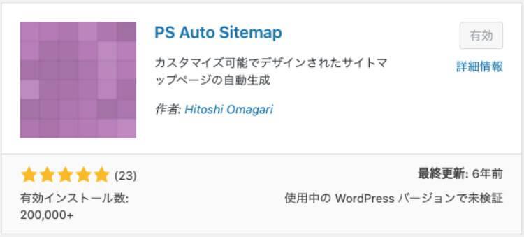 PS Auto Sitemap(HTMLサイトマップ)