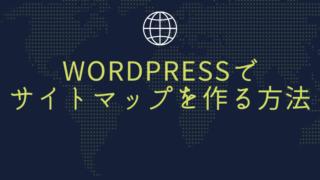 WordPressでサイトマップを作る方法