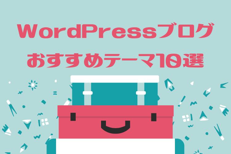 WordPressブログのおすすめテーマ