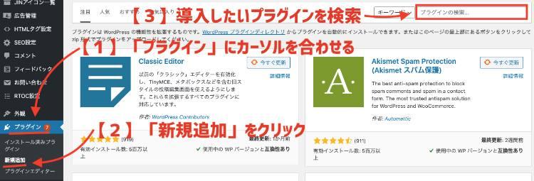 WordPressプラグインの導入方法2