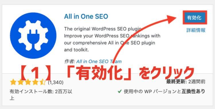 WordPressプラグインの導入方法4