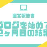 【運営報告書】ブログを始めて2ヶ月目結果まとめ