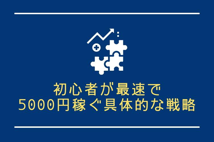 アフィリエイト初心者が最速で5000円稼ぐ具体的な戦略