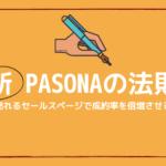新PASONAの法則のテンプレート