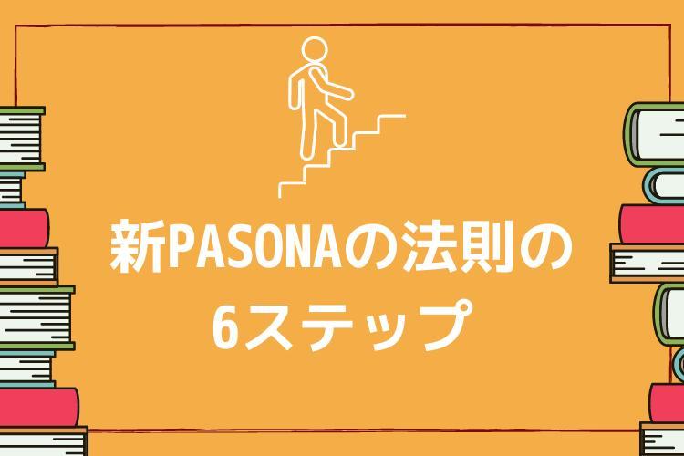 新PASONAの法則の6ステップ