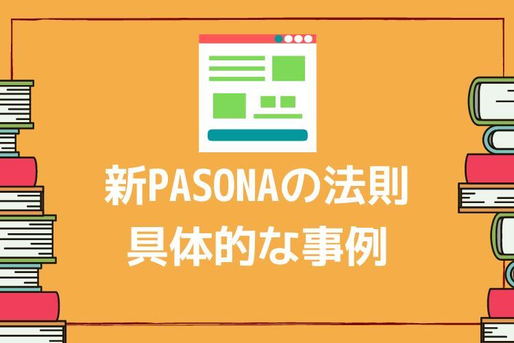 新PASONAの法則を使った事例