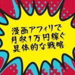 漫画アフィリエイトで月収1万円稼ぐ具体的な戦略