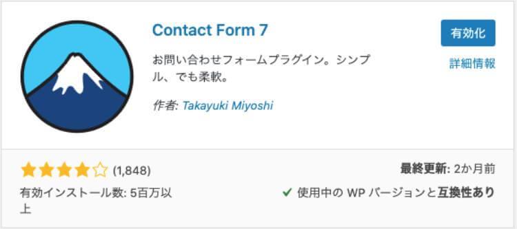 Contact Form 7をWordPressにインストールする2