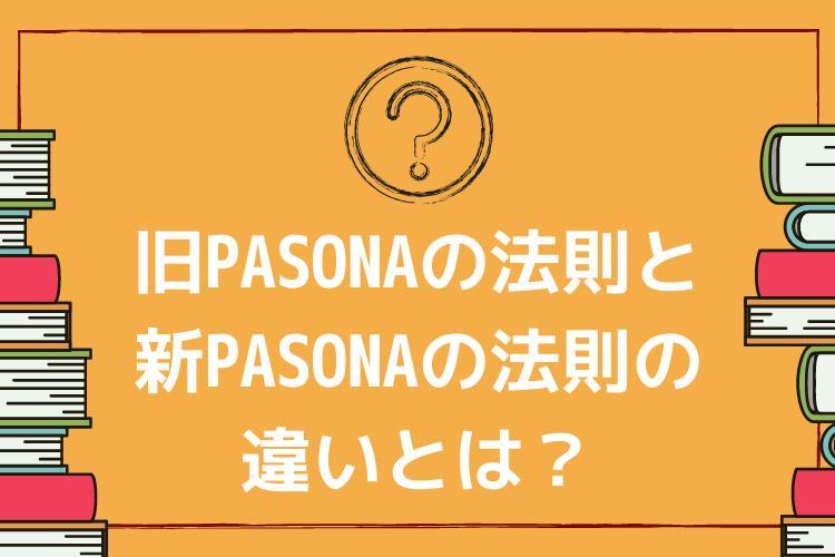 PASONAの法則と新PASONAの法則の違い