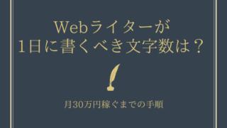 Webライターが1日に書くべき文字数は?
