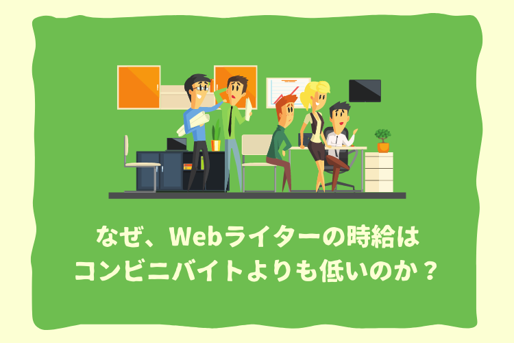 Webライターの時給はコンビニバイトよりも低い