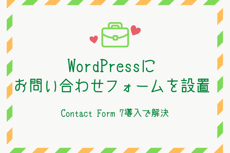 WordPressブログにお問い合わせフォームの設置方法