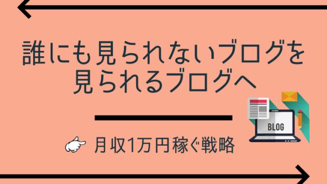 誰にも見られないブログから月収1万円稼ぐ戦略