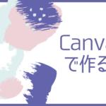 Canvaでアイキャッチ画像をガチで作ってみた
