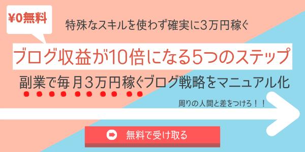 毎月3万円