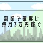 毎月3万円稼ぐ方法としてブログを薦めるのか