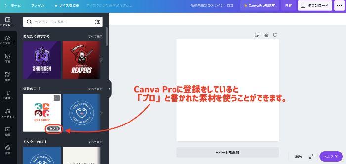 Canvaを一瞬で登録する方法6