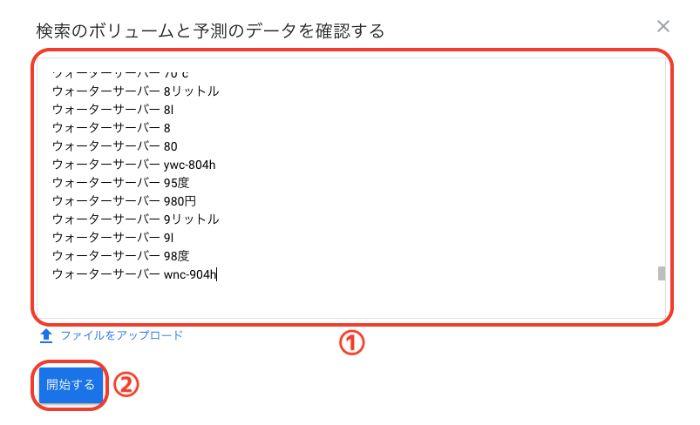 キーワードプランナーで検索ボリュームを調べる2