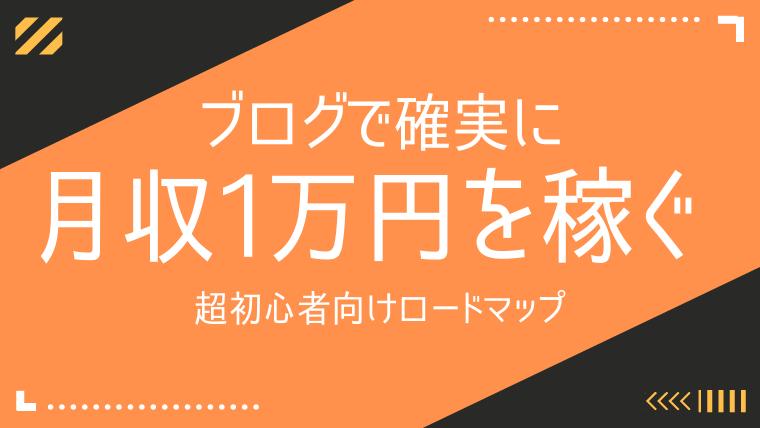 初心者が1万円のブログ収益化を実現させるロードマップ