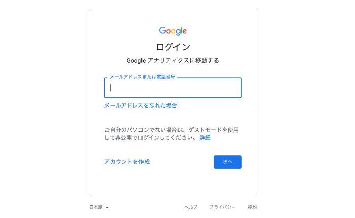 Googleアナリティクスに登録する