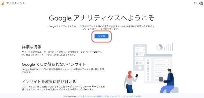 Googleアナリティクスに登録する2